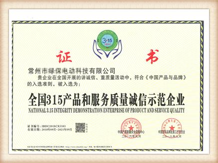 315chengxinshifan